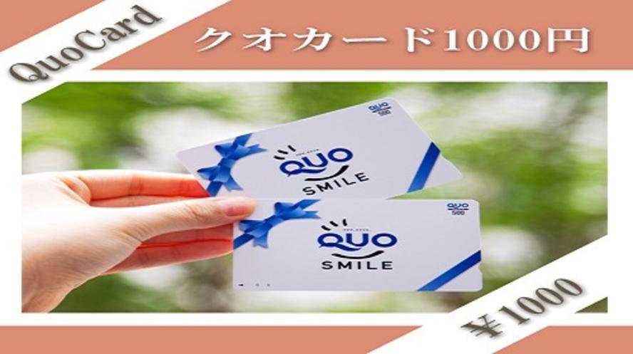 QUOカード1,000円つきプラン