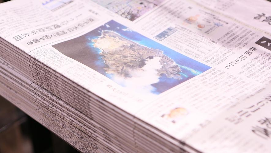 ロビー設置無料新聞