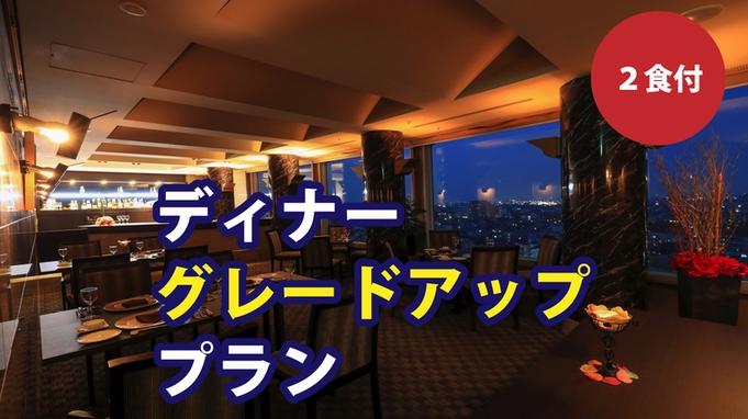 【ディナーグレードアップ】展望レストランでワンランク上の洋食ディナー♪2食付きディナーステイプラン