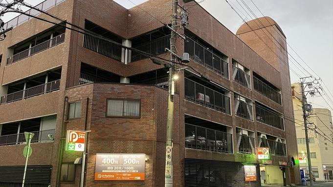 ◆素泊まり◆室数限定☆早い者勝ち!日本を元気にプラン(D-Parking駐車場代付)