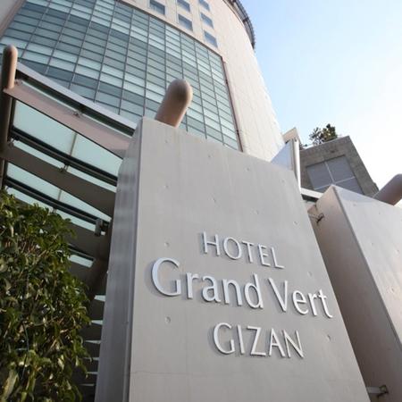 ホテルグランヴェール岐山