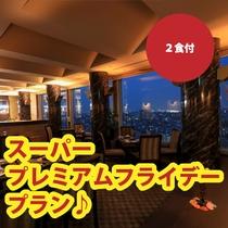 スーパープレミアムフライデープラン♪(2食付)