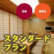 スタンダードプラン【和室】(朝食付)