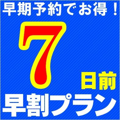 【早割り7】7日前のご予約がお得!!
