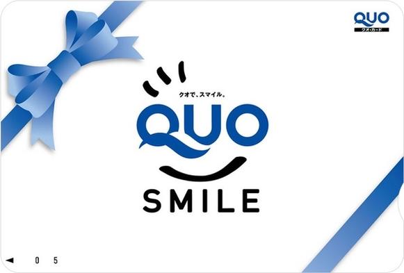 仙台への出張・ビジネスでご利用のお客様必見!QUOカード500円付 プラン