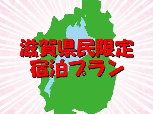 コンビニ券 所有者限定プラン今こそ滋賀を旅しよう!3【基本会席】