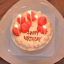お誕生日やお祝いのケーキをご用意可、フロントまで事前にご連絡下さい