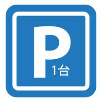 隣接した無料駐車場を完備。レンタカーでも駐車場所を気にせず安心です。