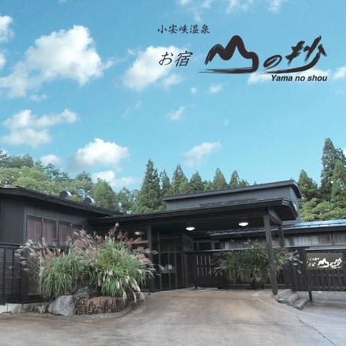 【外観】栗駒山麓・小安峡温泉。温泉と山菜を中心としたお料理が魅力♪