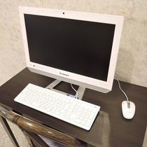 *無料でご利用できるパソコンを1台ご用意しております