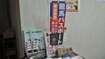 *当館は龍馬パスポート参加施設です
