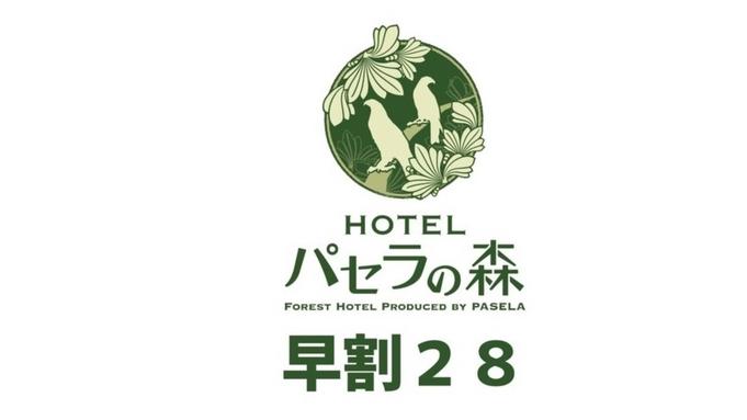 【さき楽☆28】早割ご宿泊プラン 〜28日前までのご予約でお得に♪〜