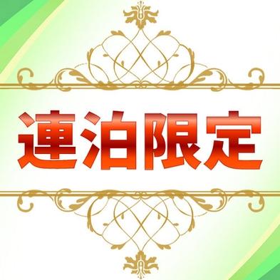 【連泊】素泊まりプラン〜お部屋のみのご利用〜<提携駐車場無料>(35%分のクーポン付)