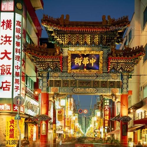 【横浜中華街】日本三大中華街の1つで、多数の中華料理店が軒を連ねています。(当館より約15分)