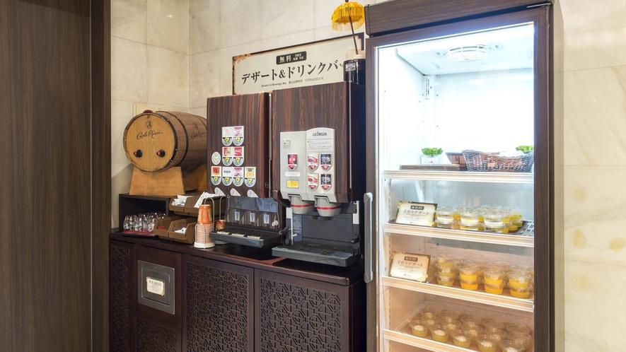 【無料サービス】フリードリンク&デザートコーナー