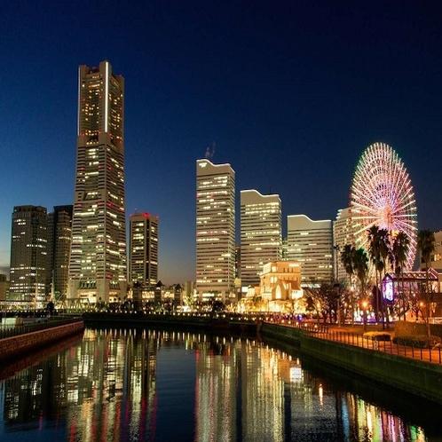 【みなとみらい】美しい夜景が魅力で、都内からも気軽に行ける人気スポットです。(当館より約15分)