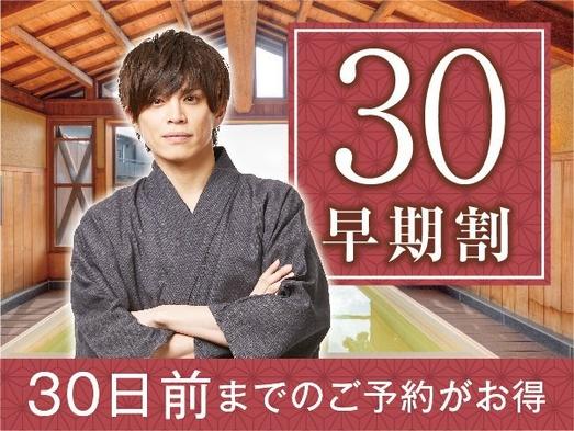 【早期割30】【朝+夕食付】30日前までのご予約ならお得!!