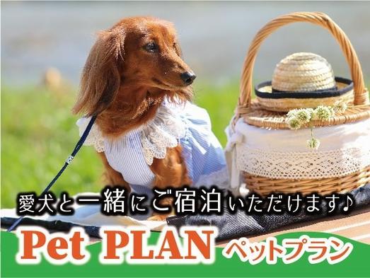【ペットプラン】【朝+夕食付】愛犬と過ごすリゾートライフ♪