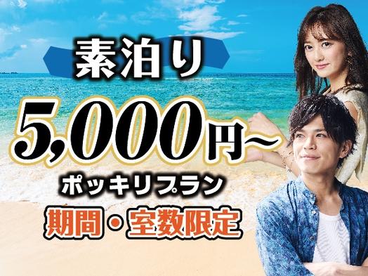 【6月20日まで販売!期間&室数限定】素泊り/5,000円〜 ポッキリプラン♪
