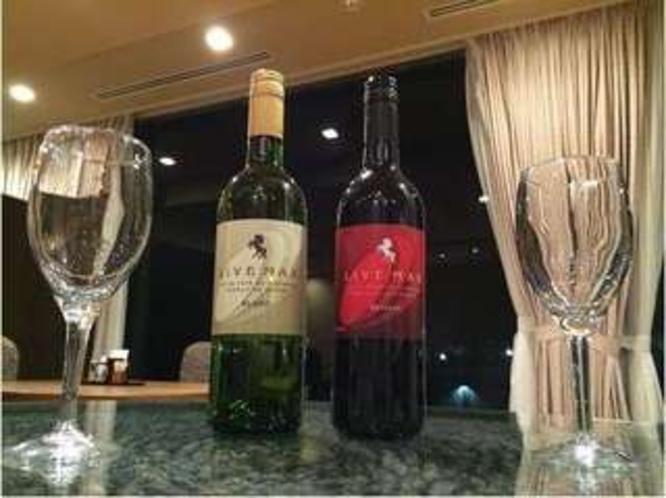 【LiVEMAXオリジナルワイン】赤・白をご用意しております