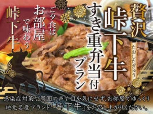【夕食付】【日本農業賞受賞】広島県産希少ブランド牛!峠下牛ロースすき重弁当つき