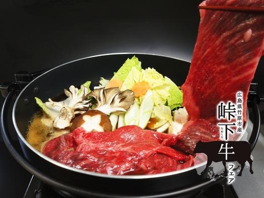【2食付】【極上!峠下牛すき焼きプラン】こだわりの広島牛をたっぷり!刺身付き♪