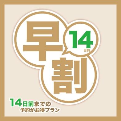 【さき楽14】お得にステイ〜朝食付〜【駐車場無料・天然温泉有】