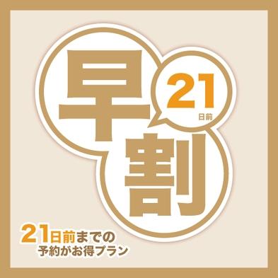 【さき楽21】お得にステイ!〜朝食付〜 【駐車場無料・天然温泉有】