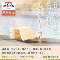 【秋季限定】大浴場~四季乃湯~ローズマリーの香り