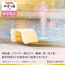 春季限定大浴場~四季の湯~桜の香り