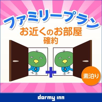 【ボーナスルーム】グループ・ファミリー最大4名≪同フロア確約2室セットプラン≫