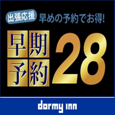 【早割28】天然温泉大浴場完備〜朝食付プラン〜