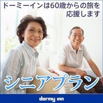 【60歳以上限定】シニアプラン