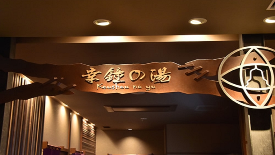【幸鐘の湯】2F大浴場入口 営業時間15:00~翌朝10:00