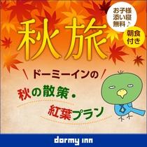 【添い寝1名無料】秋旅プラン