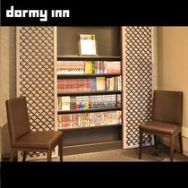 2Fレストラン前にて漫画コーナーを設置 お部屋でお読みすることも可能です