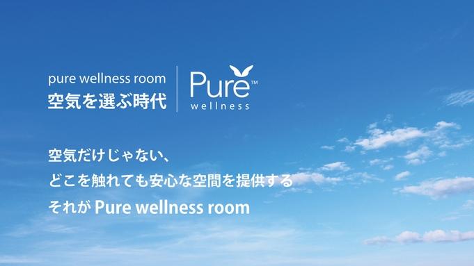 ピュアウェルネスルーム  Pure wellness comfort stay〜アロマ&朝食付