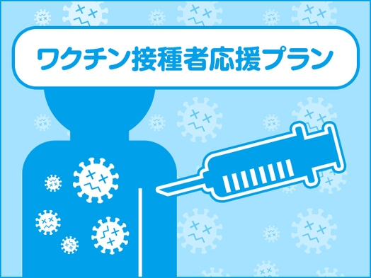 【ワクチン接種者応援♪】これから受ける方もすでに受けた方もお得にご宿泊♪【素泊まり】