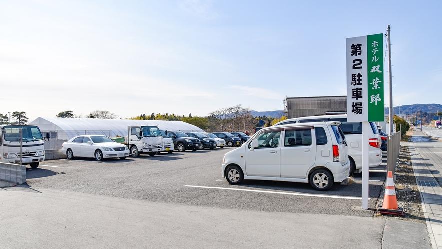 *【第2駐車場】道路を挟んで向かい側にも当館駐車場がございます。
