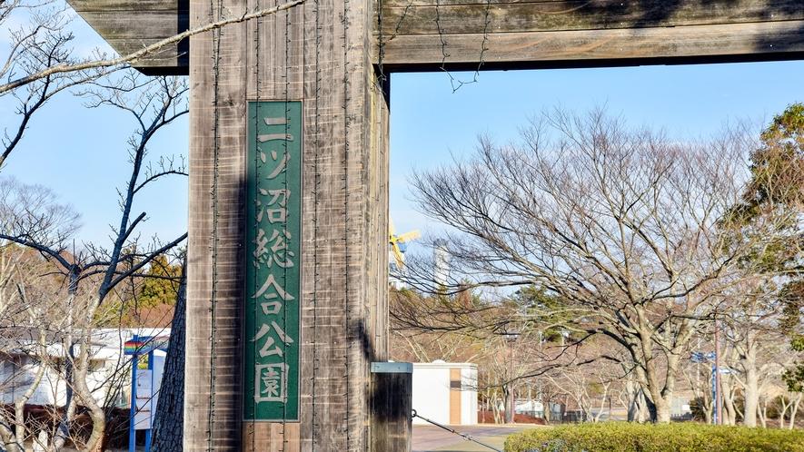 *【周辺施設】二ツ沼総合公園