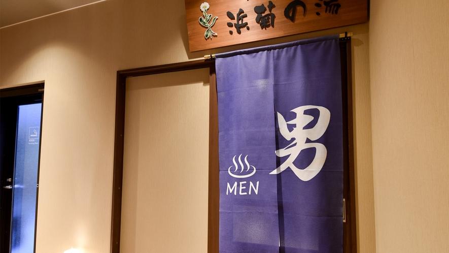 *【大浴場/男性専用】サウナ付き大浴場「浜菊の湯」