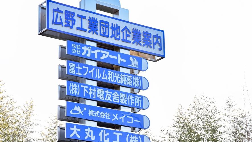 *【周辺施設】広野工業団地-車で約5分