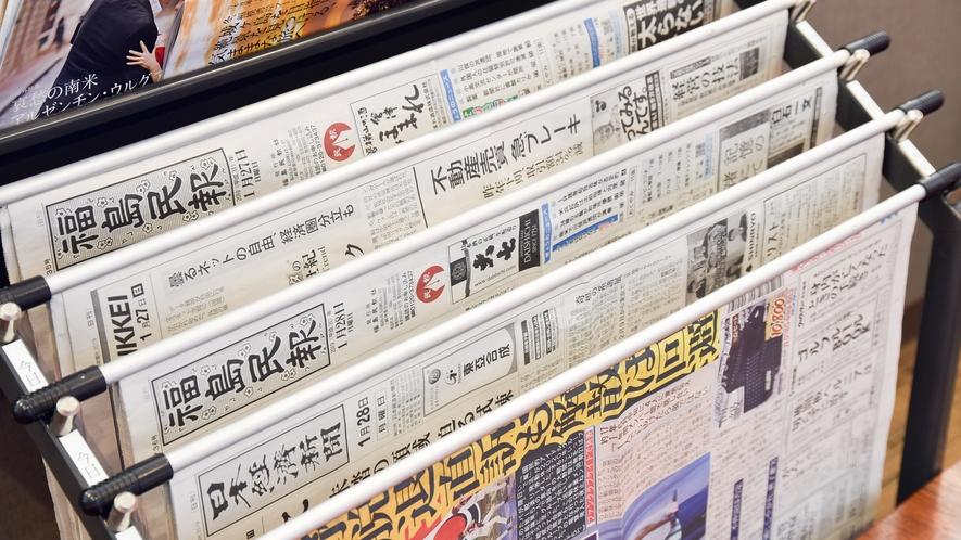 *【ロビー】福島の地方紙に加え、各新聞を揃えております。