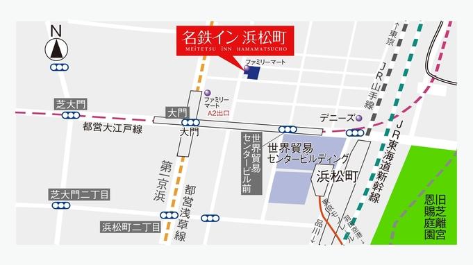 【首都圏おすすめ】ツインルーム、カップルにもおすすめ!JR浜松町駅から徒歩4分、大門駅から徒歩2分!