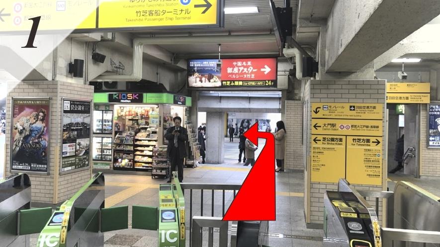 ①JR浜松町駅を北口から出て、正面高架下の横断歩道を渡り、左折します。