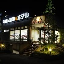 【外観/夜】スーパー銭湯・道後さや温泉ゆらら併設の施設です