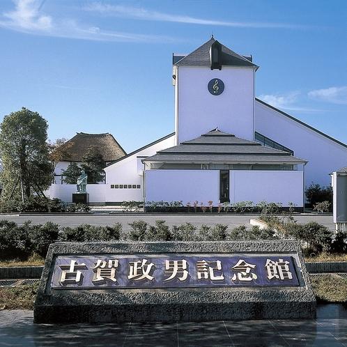 古賀政男記念館 ホテルから車で約1分(徒歩10分)