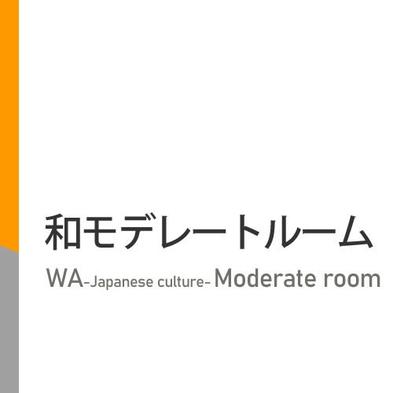 【室数限定】【JapaneseModerateRoom/和モデレートルーム】♪天然温泉さくやの湯♪