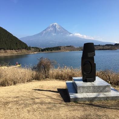 【室数限定】富士山▲ビュールームプラン♪男女別天然温泉さくやの湯 朝食無料♪