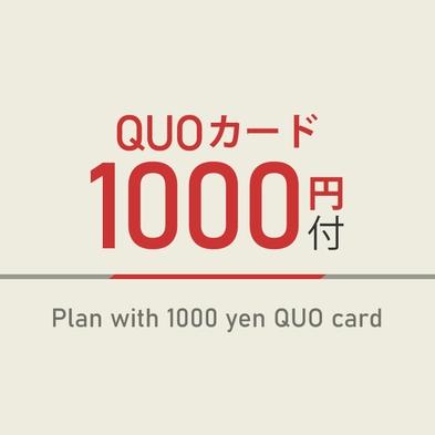【クオカード1000円プラン】頑張るビジネスマンの出張応援!隣のセブンイレブンで使えます☆
